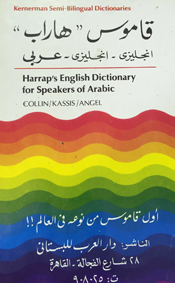 Harrap's English/ English - Arabic Dictionary